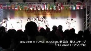 今回の放送は、2012年9月5日TOWER RECRDS 新宿店 屋上にて開催いたしま...