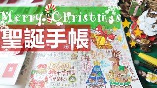Tutorial/Drawing (中字) ❄寫手帳❄聖誕月發生什麼事??開箱文&DIY禮物準備