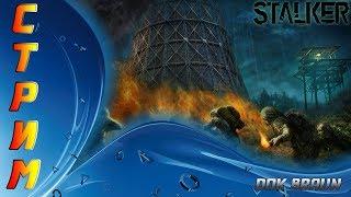 СТРИМ STALKER Online - Идем в ЧЕРНОБЫЛЬ (ММОРПГ)