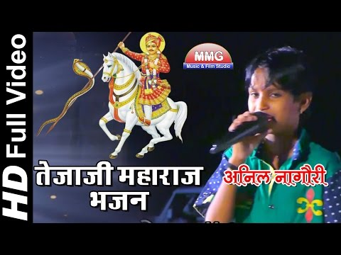तेजाजी महाराज भजन | Tejaji Maharaj Superhit Bhajan | Anil Nagori | Surpura Live 2016