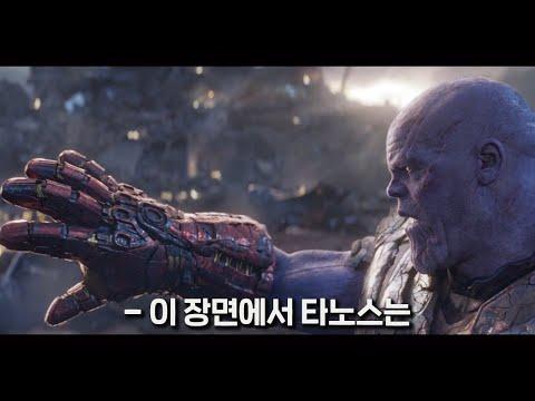 어벤져스 엔드게임 삭제장면과 의문점 총정리