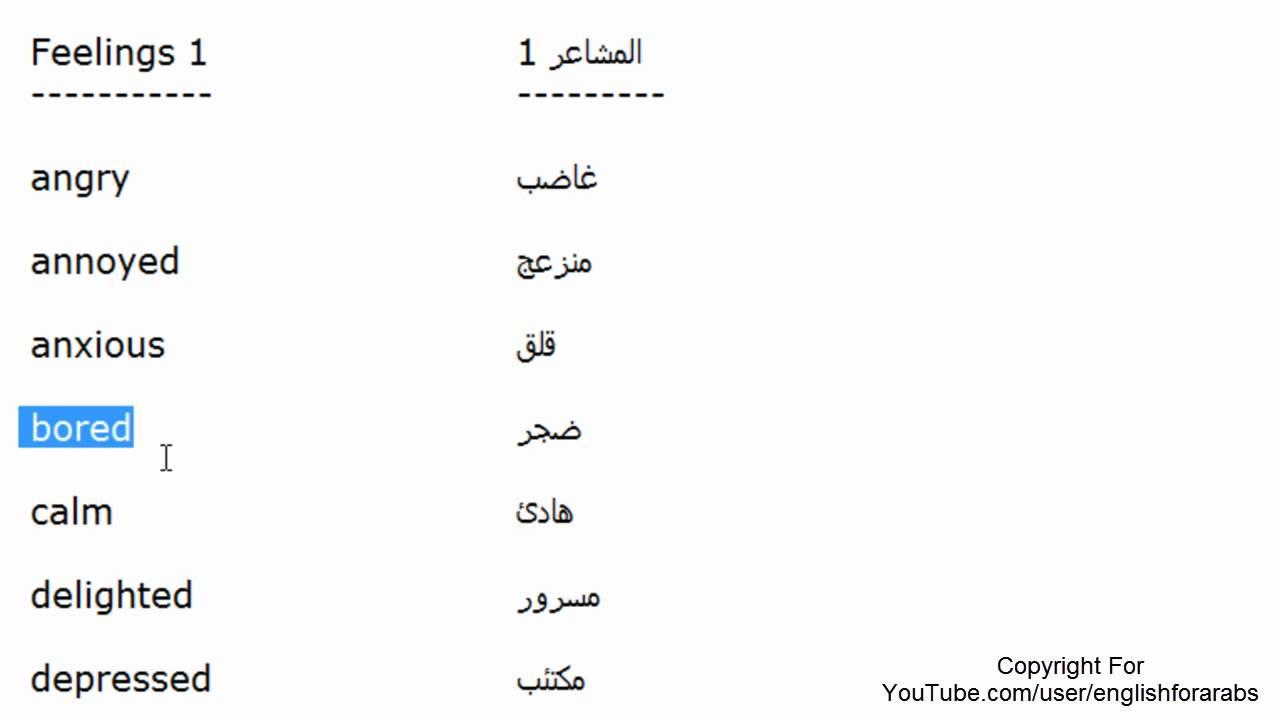 صفات بالانجليزية مترجمة بالعربية