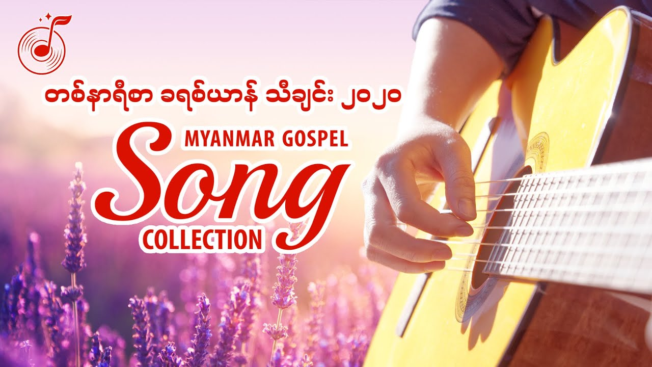 6 Myanmar Hymns - An Hour of Praise Song Collection   (သီချင်း စုစည်းမှု)
