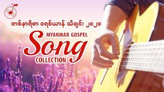 Myanmar Gospel Songs Collection 2020 (ချီးမွမ်းခြင်းနှင့် ဝတ်ပြုကိုးကွယ်ခြင်း) ၆