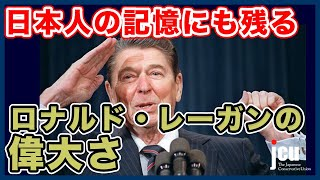 日本人の記憶にも残る、ロナルド・レーガンの偉大さ!