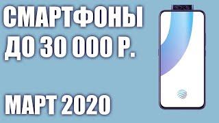 ТОП—7.😍 Лучшие смартфоны до 30000 рублей. Январь 2020 года. Рейтинг!