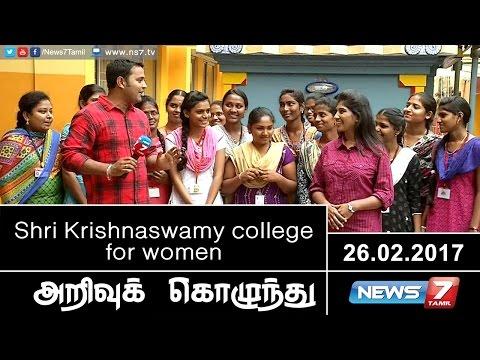 Arrivu kozhunthu - Shri Krishnaswamy college for women   26.02.2017   News7 Tamil