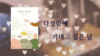 [스푸트니크의 책꽂이] 김금희 / 사랑 밖의 모든 말들…