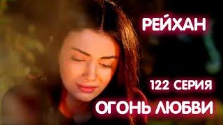 КЛЯТВА 122 серия на русском языке. Рейхан и огонь любви. Анонс