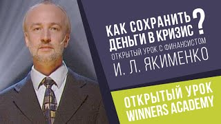 Как сохранить деньги в кризис? Открытый урок Winners Academy с финансистом И.Л. Якименко