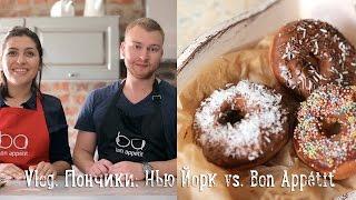 Vlog. Пончики: Нью Йорк vs. Bon Appétit [Рецепты Bon Appetit]