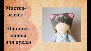 Как связать шапочку-кошку для куклы
