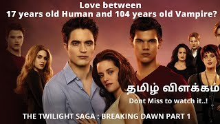 The Twilight Saga:Breaking Dawn 1(2011)| தமிழ் விளக்கம்| Tamil voice over| Story Explained In Tamil|