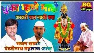 Panchpadi varkari chal, Pandharinath Maharaj Aaru & Gambhir Maharaj Awchar