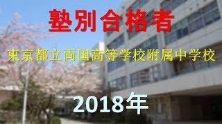東京都立両国高等学校附属中学校 2018年春 塾別合格者