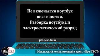 Не включается ноутбук после чистки. Разборка ноутбука и электростатический разряд