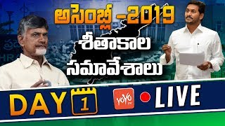 AP Assembly LIVE | AP Assembly Winter Session 2019 LIVE | Jagan Vs Chandrababu | YOYO TV LIVE