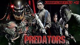 КиноРазвертка #15 Хищники / Predators (2010) [История создания] ОБЗОР. Спецэффекты. Актеры. Трейлер