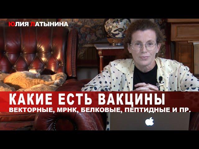 Юлия Латынина / Про вакцины / LatyninaTV /