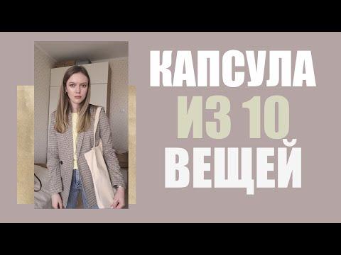 БАЗОВЫЙ КАПСУЛЬНЫЙ ГАРДЕРОБ НА ВЕСНУ / ЛЕТО 2020