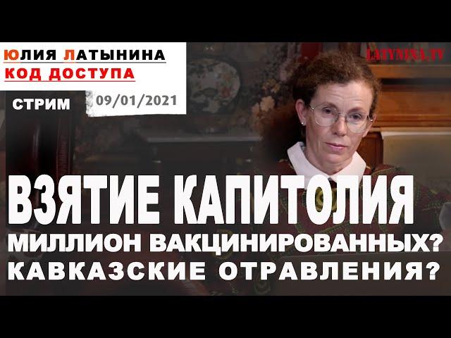 Юлия Латынина / Код Доступа / 09.01.2021 / LatyninaTV /
