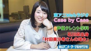 東アニWebラジオ Case by Case 「村田美沙希さんの場合」 美沙希 検索動画 8