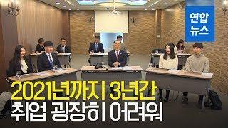 """홍남기 """"2021년까지 3년간 취업 굉장히 어려워"""" / 연합뉴스 (Yonhapnews)"""