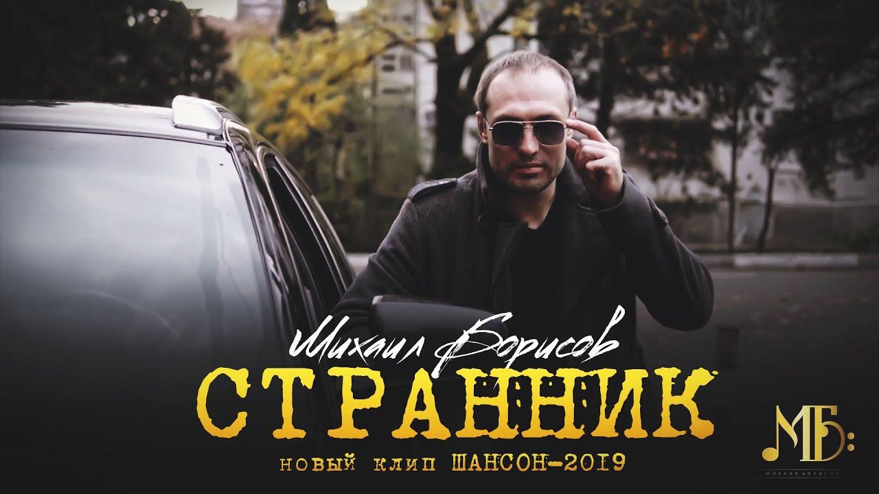 Шансон 2019 Клип Странник - Михаил Борисов