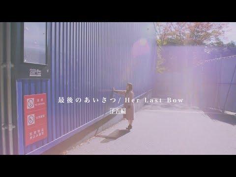 乃木坂46 『中元日芽香ドキュメンタリー』予告編