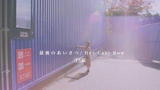 乃木坂46 『中元日芽香ドキュメンタリー』予告編 乃木坂46 検索動画 42