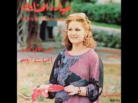 ميادة الحناوي بصوتها الجميل 16 أروع أغانيها ❤♫♫❤ The best of Mayada El Hennawy