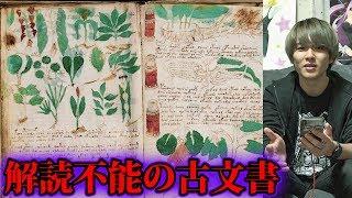 謎すぎるオーパーツ、ヴォイニッチ手稿!!【都市伝説】 thumbnail