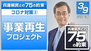 【字幕付き】「事業再生プロジェクト」 兵庫県民との75の約束(兵庫県知事選挙公約)