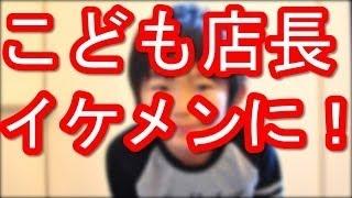 【衝撃】こども店長こと加藤清史郎がイケメンに成長していた件www 「...