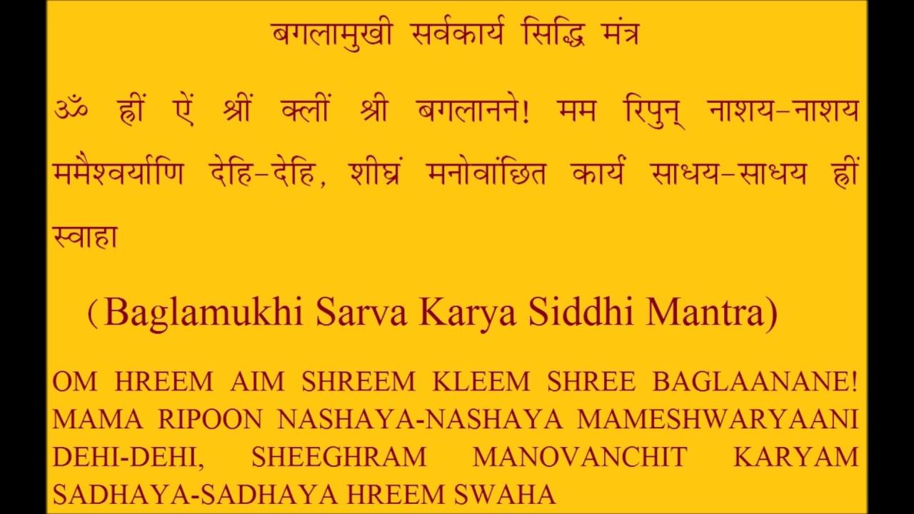 Mantra & Chants |