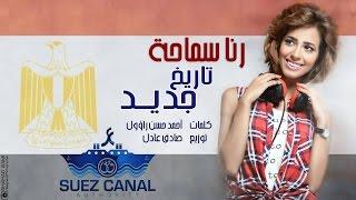رنا سماحة - تاريخ جديد   Rana Samaha -Tarekh Gedeed