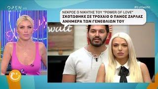 Σκοτώθηκε σε τροχαίο ο Πάνος Ζάρλας - Ευτυχείτε! 31/5/2019 |OPEN TV