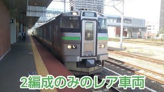 (レア車両)JR北海道735系A‐102編成 苗穂駅出発