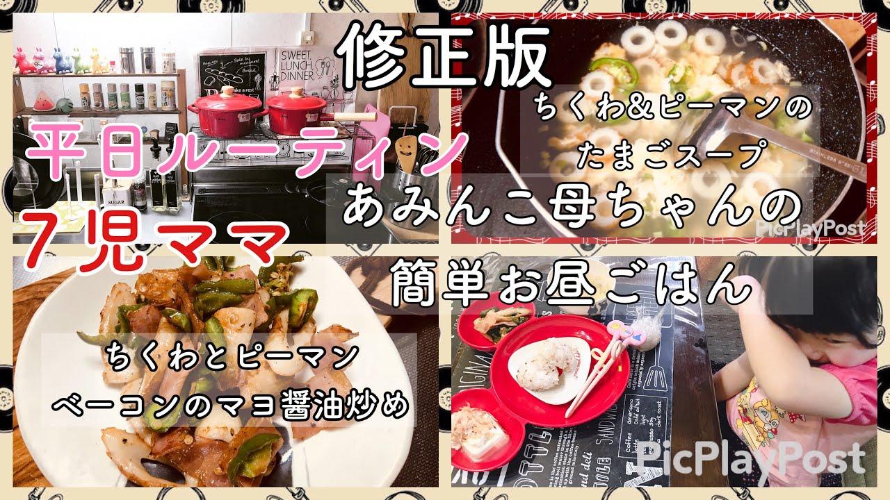 【修正版】料理動画⭐️7児ママ⭐️あみんこ母ちゃんの簡単お昼ご飯♩平日のルーティン♩高画質修正版