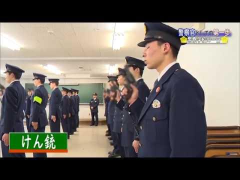 ~警察学校の一日~(平成30年3月3日放送)