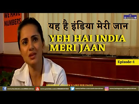 YEH HAI INDIA MERI JAAN EPISODE 01