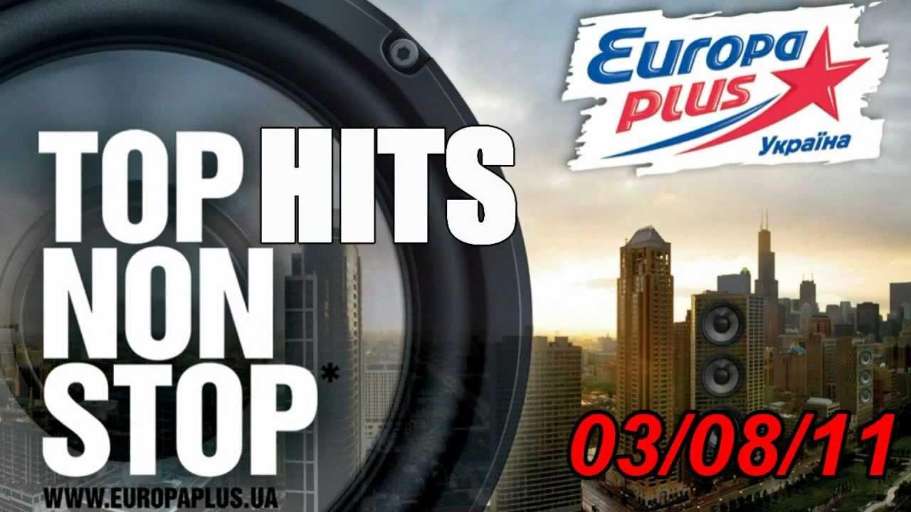 Ноты скачать бесплатно 2016 хиты подряд европа плюс.