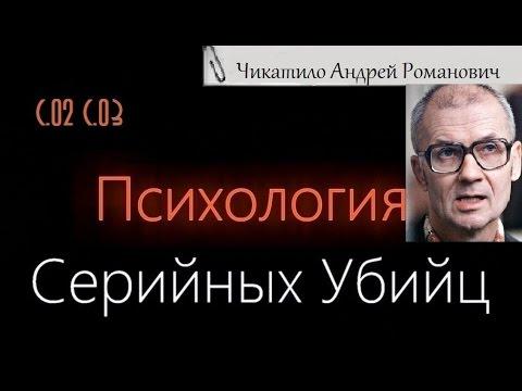 Психология серийных убийц (С.2 С.3) Андрей Романович Чикатило