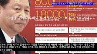 어쩌면 북보다 빠를 시진핑의 실각위기?  부패와 권력남용 연이어 터져.. 시진핑 일가, 934억 재산 은닉···홍콩 주택 8채 보유