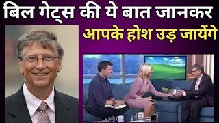 Bill Gates Interview Cheque Opportunity/Bill Gates/Bill Gates कि ये बात सुनकर आपके होश उड़ जाएंगे