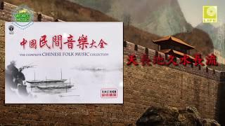 天長地久水長流 Tian Chang Di Jiu Shui Chang Liu (Official Audio)