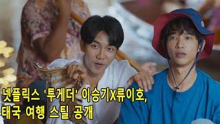 넷플릭스 '투게더' 이승기X류이호, 태국 여행 스틸 공…