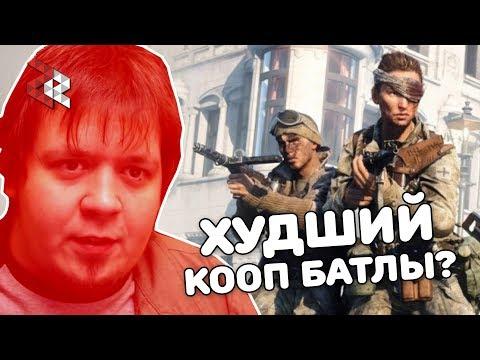 КООПЕРАТИВ BATTLEFIELD 5 - МНЕНИЕ thumbnail