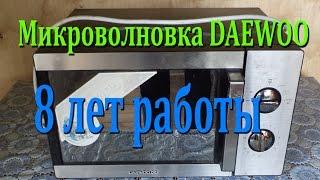 Ремонт микроволновой печи  СВЧ печь DAEWOO(Для приготовления и разогрева пищи, использую микроволновую печь DAEWOO, и после восьми лет безупречной работ..., 2016-06-12T05:30:00.000Z)