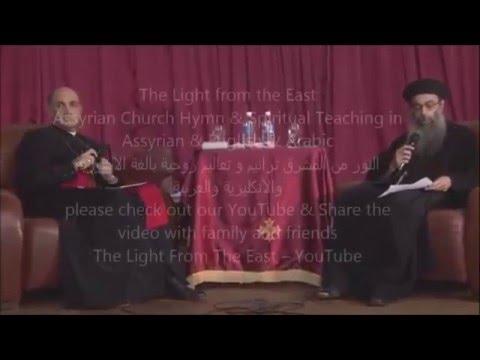 Dialogue Between The Coptic Church & The Assyrian Church (ENG)